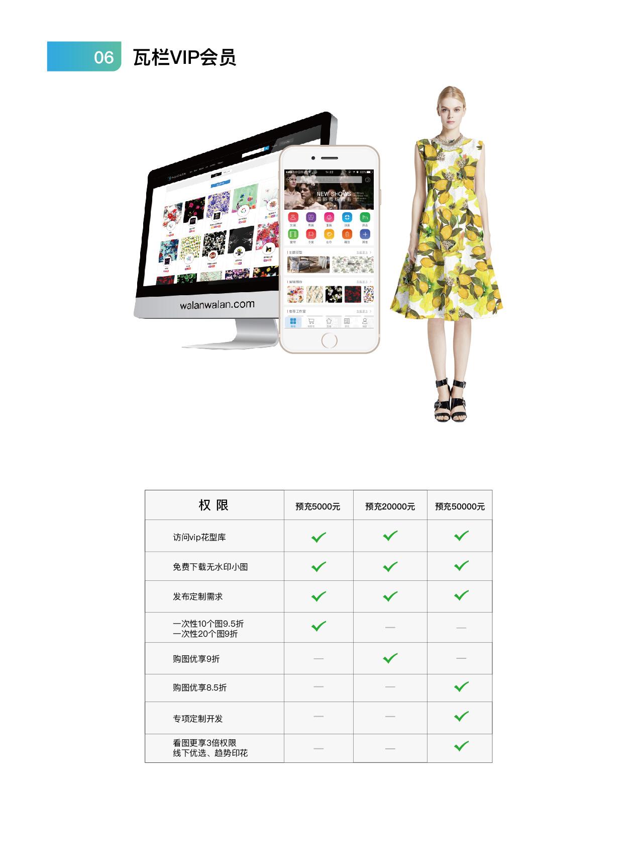 2018年新瓦栏综合手册最新-14.jpg